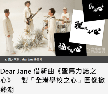 Dear Jane Media Coverage