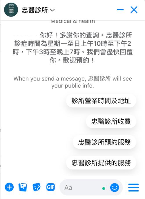 Facebook Messenger 自動預設問題