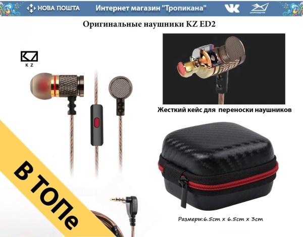 Наушники KZ ED2 с микрофоном, гарнитура KZ ED2 Knowledge Zenith