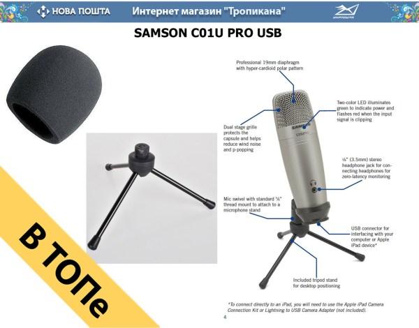 SAMSON C01U PRO USB Конденсаторный профессиональный студийный  микрофон ОРИГИНАЛ