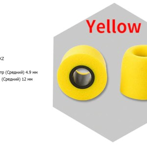 QKZ T400 амбушюра с пеной памяти для вакуумных наушников Оригинал  4.9 мм 12 мм Желтый