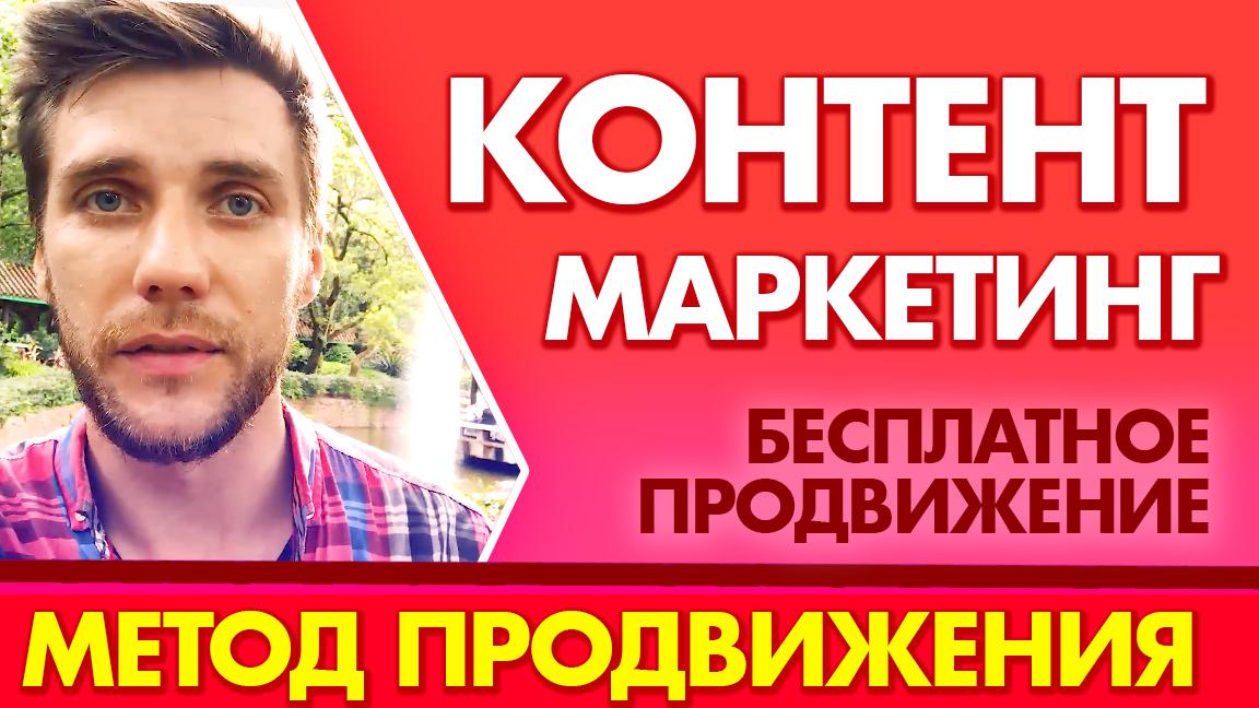 ВИДЕО: МОЩНЫЙ КОНТЕНТ МАРКЕТИНГ для бесплатного seo продвижения и прогрева подписчиков в социальных сетях
