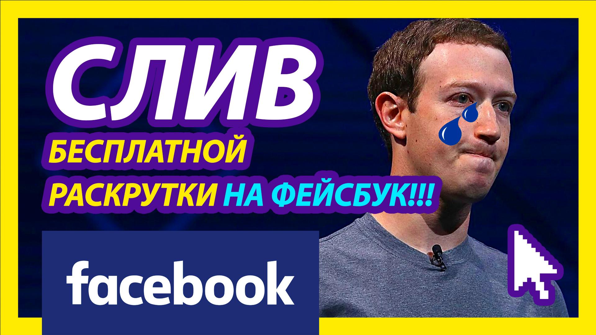 ВИДЕО: БЕСПЛАТНАЯ РАСКРУТКА групп на фейсбук самостоятельно! Как продвинуть и заработать в интернете?