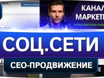 ВИДЕО: СЕО Продвижение Вконтакте YouTube FaceBook. Самостоятельно. Обучение. Курс сео 2017-2017