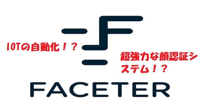 新たなICO Faceterが築くのはまるでサイコパスの世界観!?