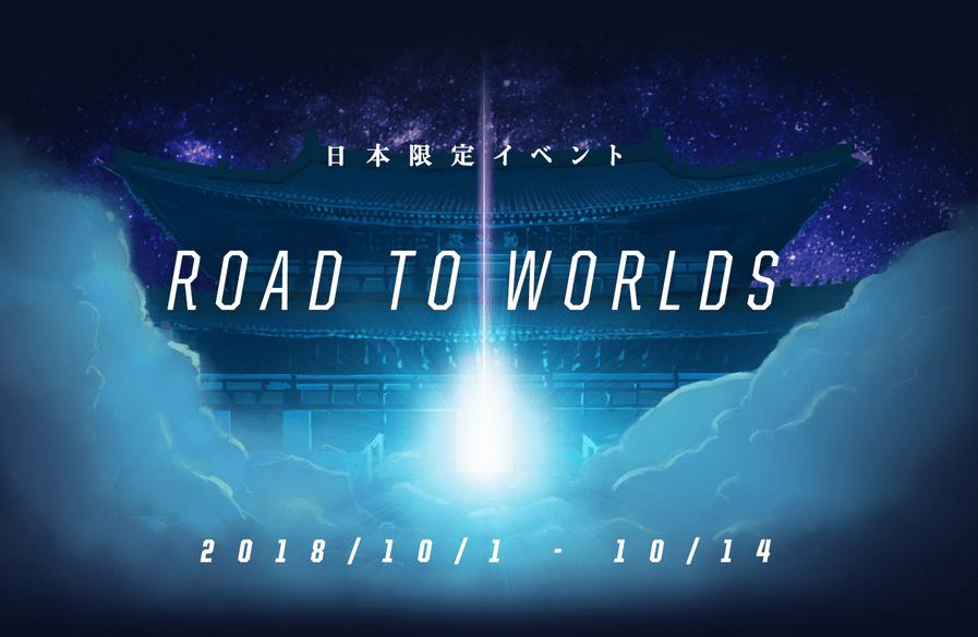 LOLのイベントに参加してWorlds 2018 Finalペア観戦旅行を当てよう!
