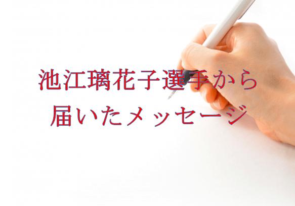 池江璃花子選手から届いたメッセージ
