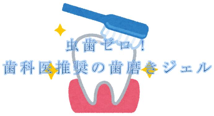 虫歯ゼロ!歯科医推奨の歯磨きジェル