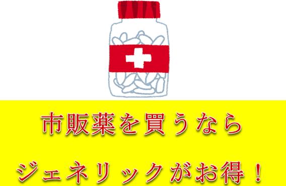 【花粉症】市販薬を買うならジェネリックがお得!