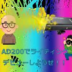 Godox AD200proを使ってみた感想!