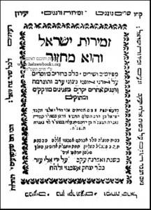 רבי ישראל נג'ארה