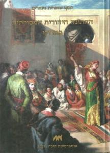 החתונה היהודית במרוקו