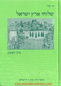 שלוחי ארץ ישראל