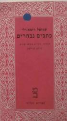 שמואל רומאנלי 1