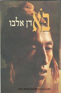 בא - דן אלבו