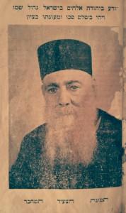 רבי יהודה אבן דנאן