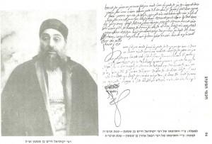 רבי יקותיאל חיים בן שמעון זצל