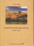 קהילות תאפילאלת וסג'למאסא