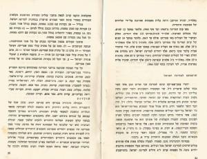 זעקת יהודי מרוקו ה-12