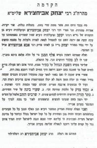 הקדמה לתולדות יצחק