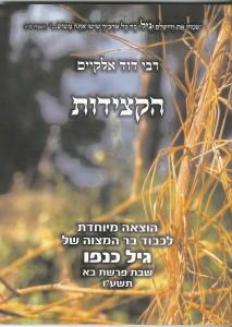רבי דוד אלקיים-הקצידה