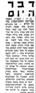 מאמר ראשי בעיתון דבר מיום 02/06/1955