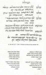 שבתאי צבי-שיר בערבית מוגרבית