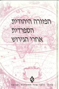 הפזורה היהודית הספרדית