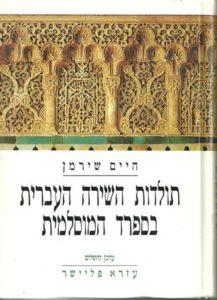 השירה העברית