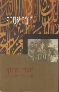 יהודי מרוקו בתקופת מוחמד ה-5