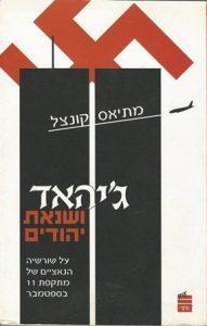 גיהאד ושנאת היהודים