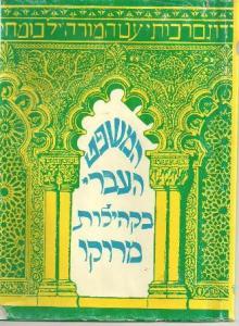 המשפט העברי במרוקו