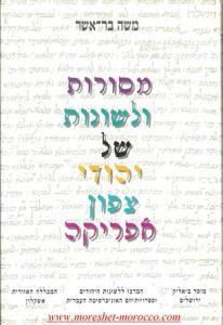 מסורת-ולשונות-של-יהודי-צפון-אפריקה