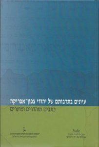 עיונים בתרבותם של יהודי צפון אפרקיה