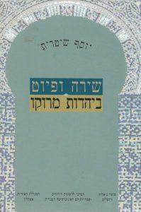 שירה ופיוט אצל יהודי מרוקו