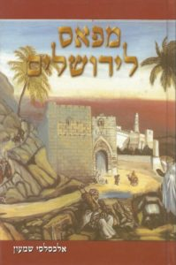 מפאס לירושלים