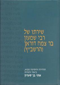 שירתו של רבי שמעון בר צמח דוראן -הרשבץ