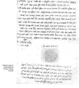 אלדאודי-מכתב בעברית וערבית
