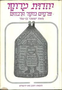 יהדות מרוקו - פרקים בחקר תרבותם