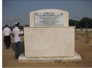 רבי שלום בר חנין ציון הקבר
