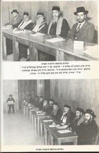 מועצת הרבנים 3