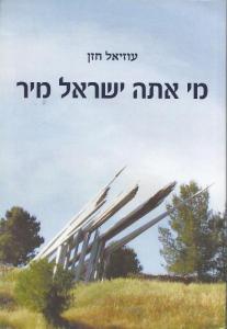 מי אתה ישראל מיר