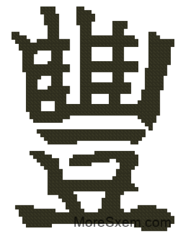 Иероглиф Изобилие