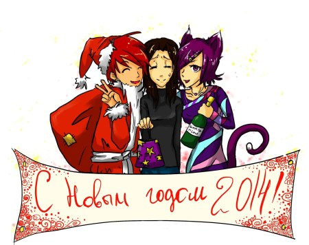 Happy New Year! (artwork by Anastasia Majzhegisheva)