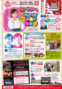津山イベント2