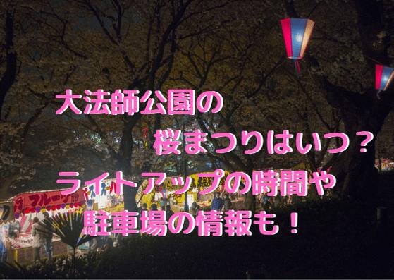 大法師公園の桜まつりはいつ?ライトアップの時間や駐車場の情報も!