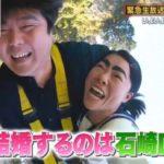 イッテQ緊急生放送でイモトアヤコが結婚を発表!お相手石崎D経歴も調査!