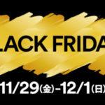 ブラックフライデー2019ネットや店舗での11月29日セール開催店まとめ!