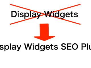Display Widgetsバージョン2.6.0以降は使わないで!