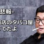 悲報・いつのまにか京阪百貨店から煙草売り場がなくなってた件